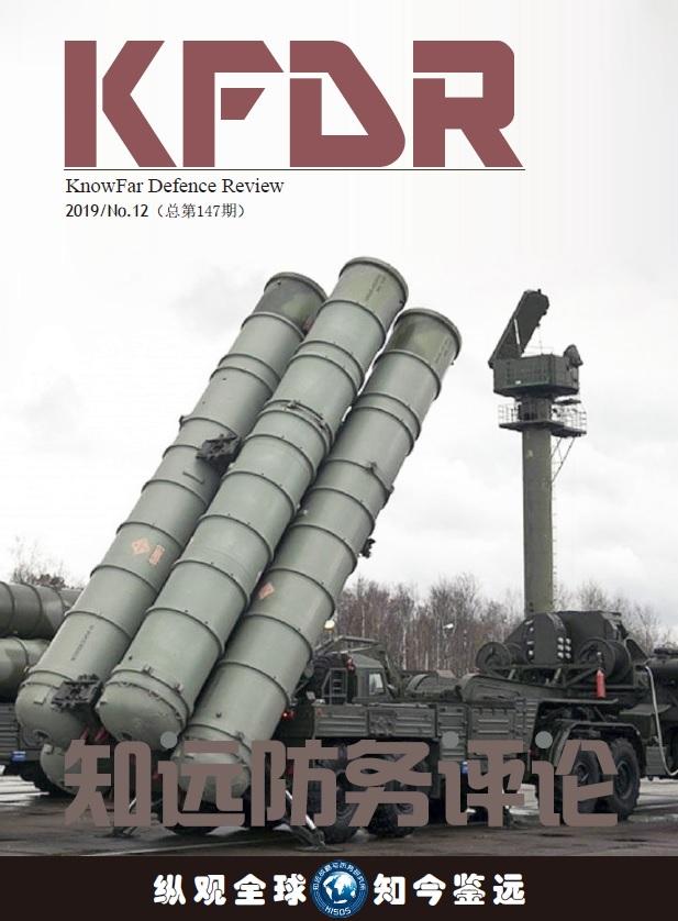 《知远防务评论》2019No.12(总第147期)