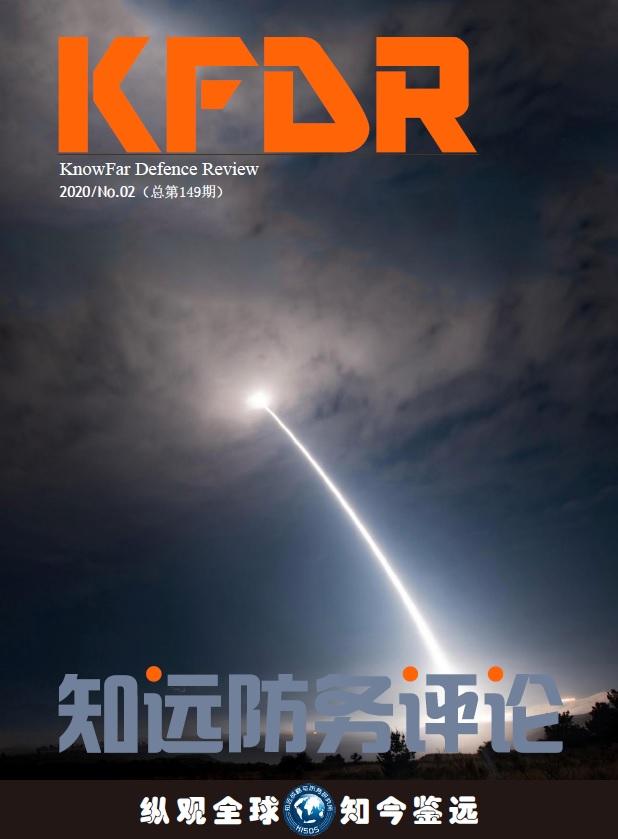 《知远防务评论》2020No.02(总第149期)