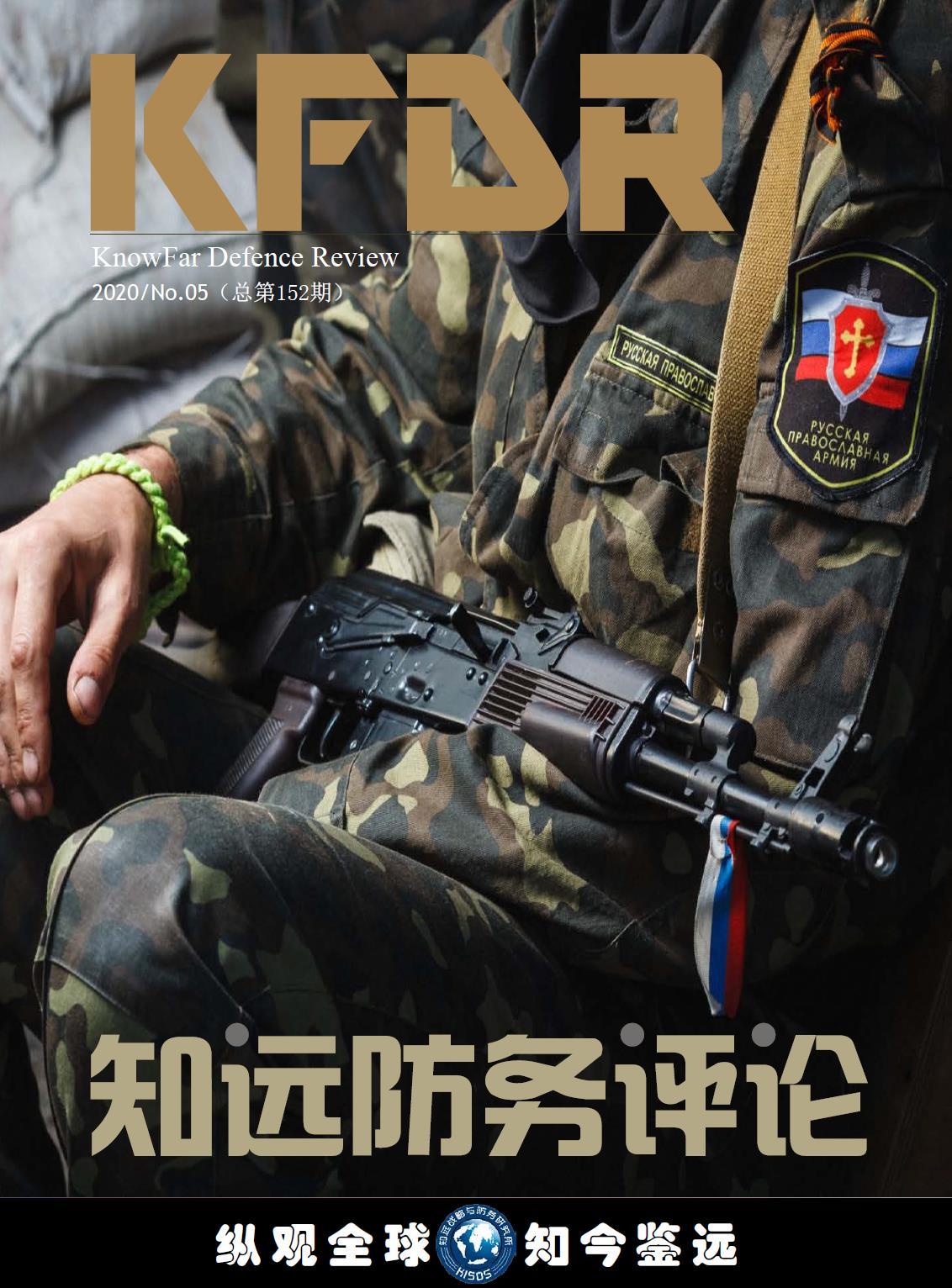 《知远防务评论》2020No.05(总第152期)