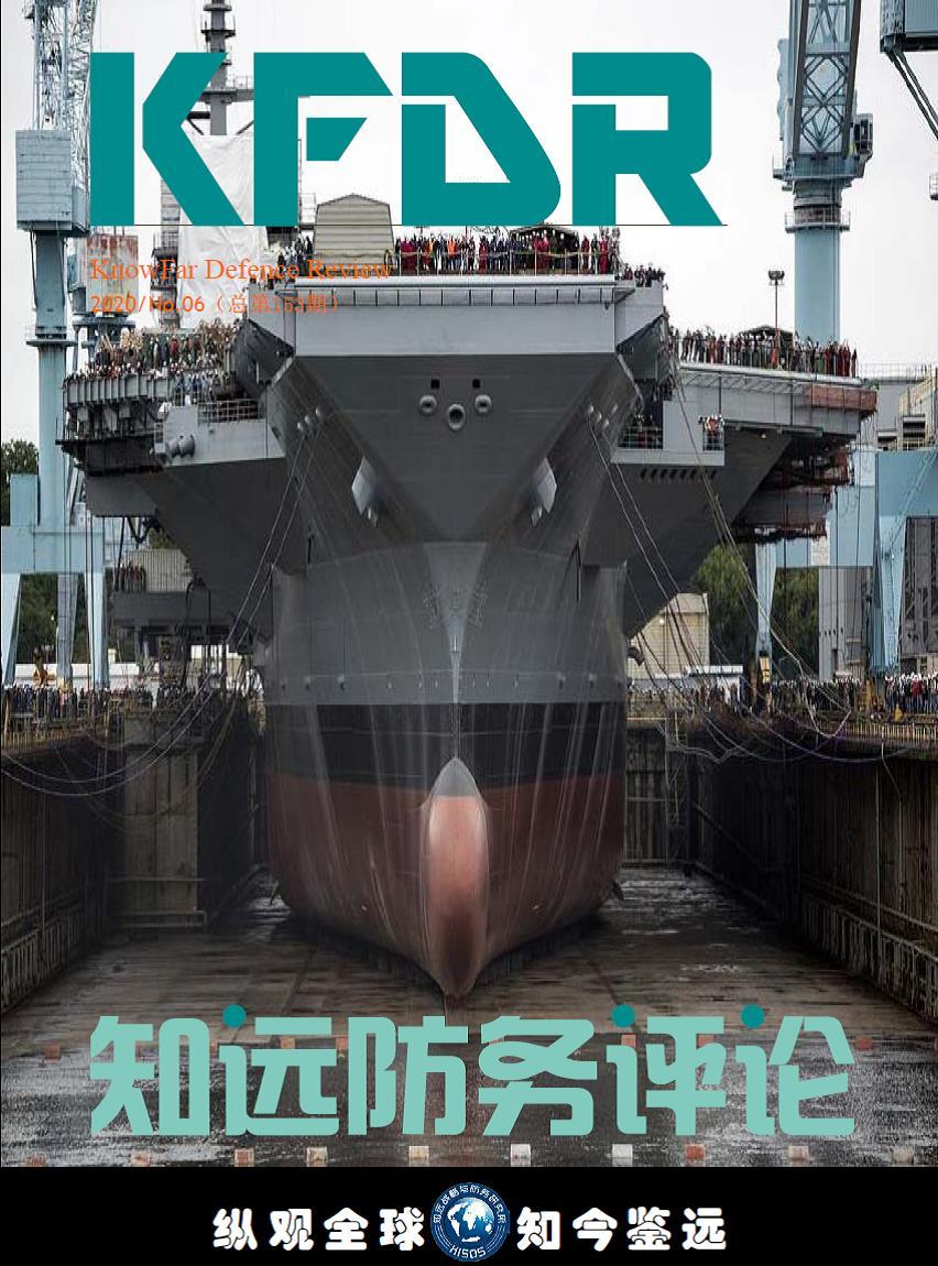 《知远防务评论》2020No.06(总第153期)