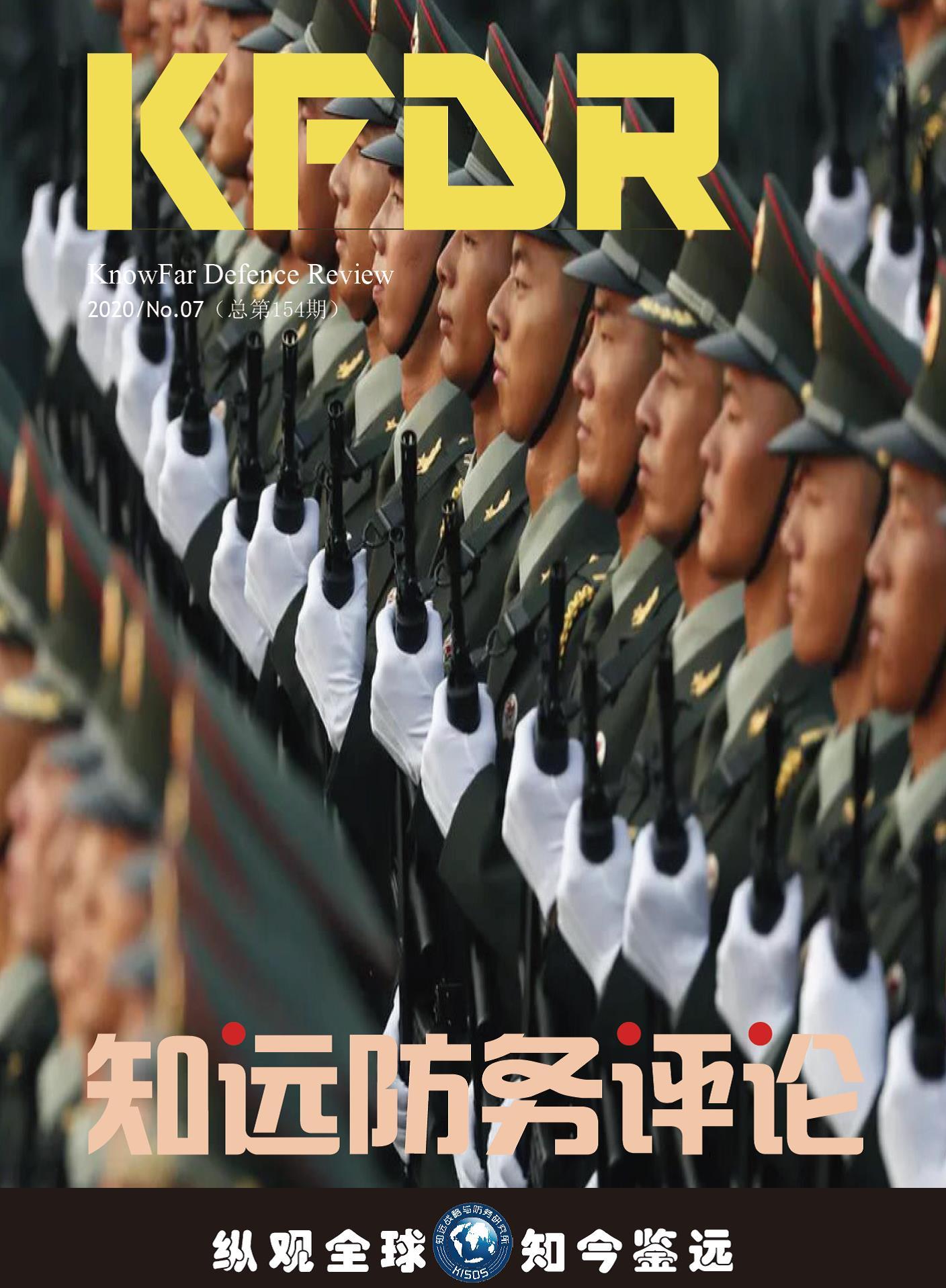 《知远防务评论》2020No.07(总第154期)