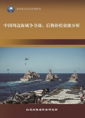 中国周边海域争夺战:后勤补给效能分析