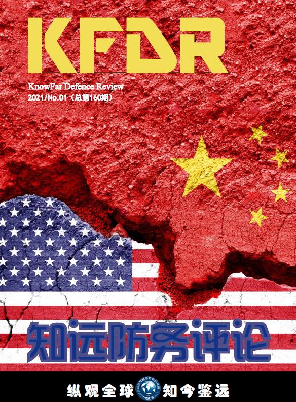 《知远防务评论》2021No.01(总第160期)