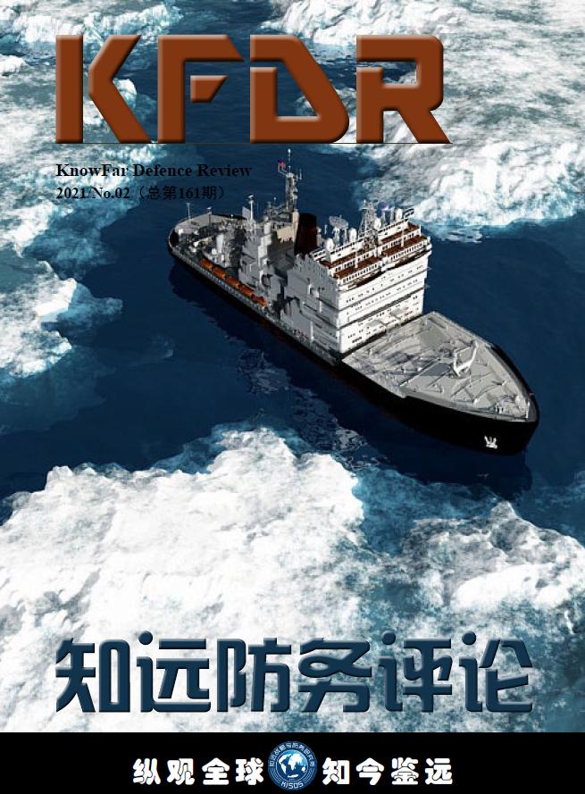 《知远防务评论》2021No.02(总第161期)