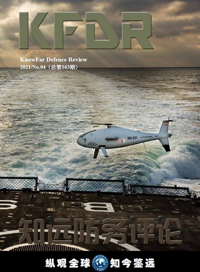 《知远防务评论》2021No.04(总第163期)