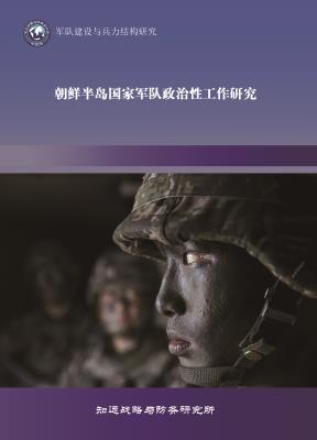 朝鲜半岛国家军队政治性工作研究