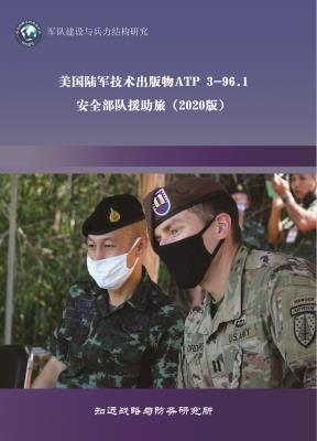 美国陆军技术出版物ATP 3-96.1:安全部队援助旅(2020版