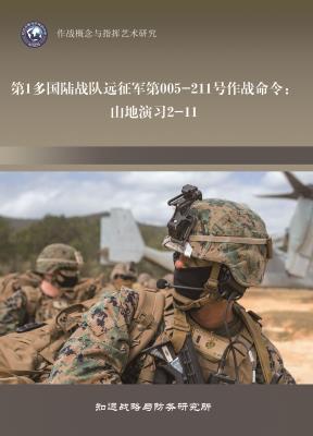 第1多国陆战队远征军第005-211号作战命令:山地演习2-1