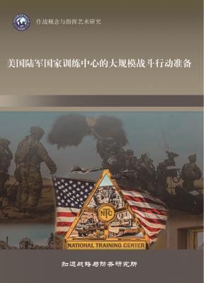 美国陆军国家训练中心的大规模战斗行动准备
