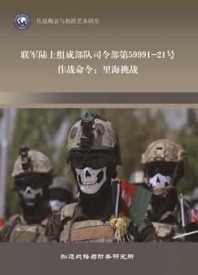 联军陆上组成部队司令部第59991-21号作战命令:里海挑战