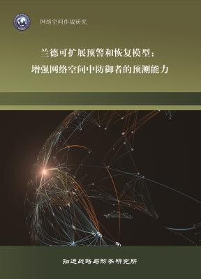 兰德可扩展预警和恢复模型:增强网络空间中防御者的预测